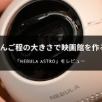 Anker「Nebula Astro」レビュー