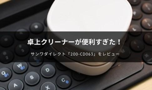 卓上クリーナー(200-CD063)レビュー