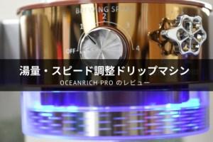 oceanrich PRO のレビュー