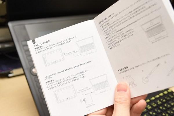 GAOMON PD156 PRO専用ペン接続方法