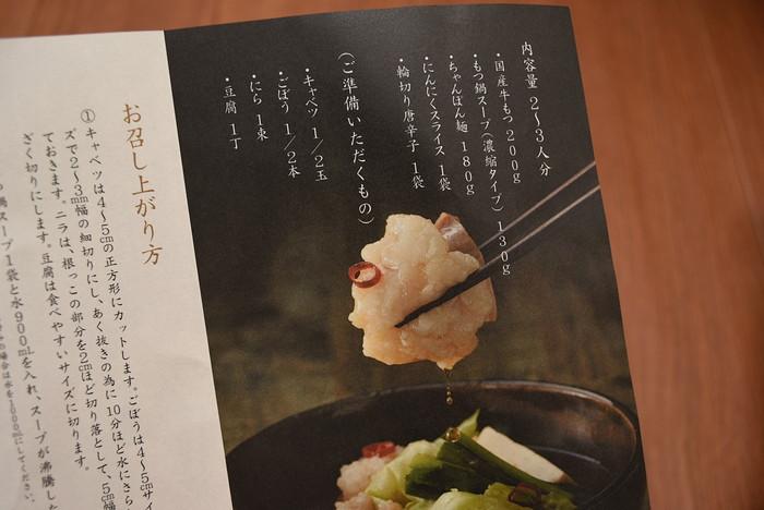 島本の博多もつ鍋 九州醤油味