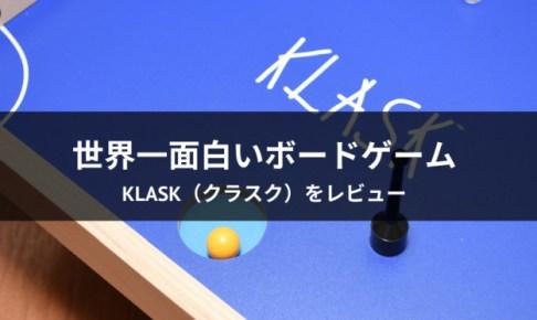 KLASK(クラスク)