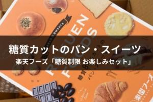 楽園フーズ「糖質制限 お楽しみセット」
