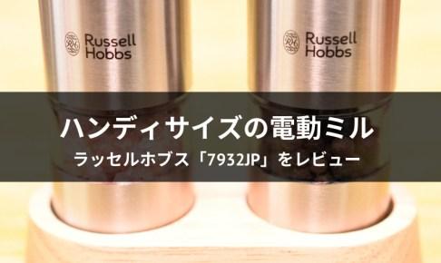 電動ミル ソルト&ペッパー ミニ 7932JP