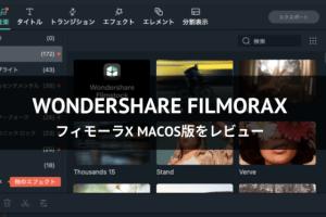 Wondershare Filmora X MacOS版