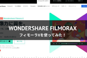 Wondershare FilmoraXレビュー