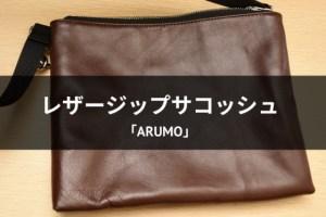 ARUMO レザージップサコッシュのレビュー