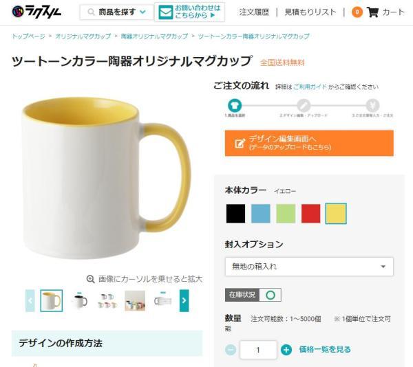 ツートーンカラー陶器オリジナルマグカップ