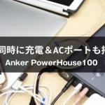 Anker PowerHouse100レビュー