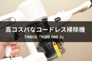 Tineco「PURE ONE X」レビュー