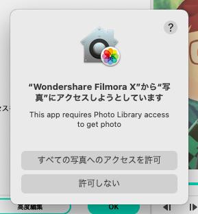 Filmorax Mac版 Ver.10.2:新機能2.「写真」ライブラリが効率化