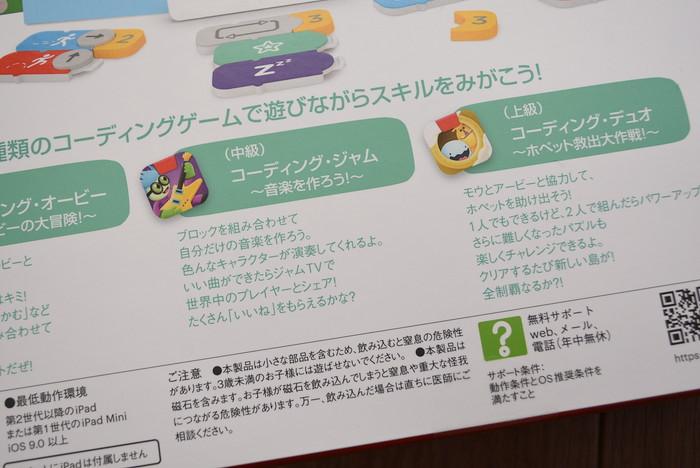 Osmo(オズモ)コーディング スターターキット for iPad
