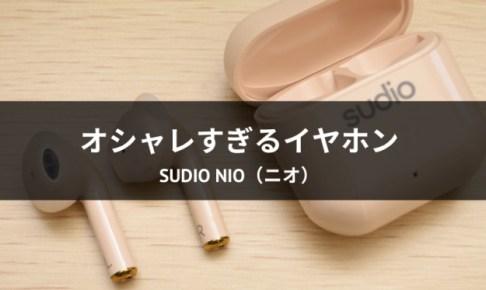 Sudio Nio(ニオ)