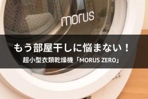 超小型衣類乾燥機「Morus Zero」