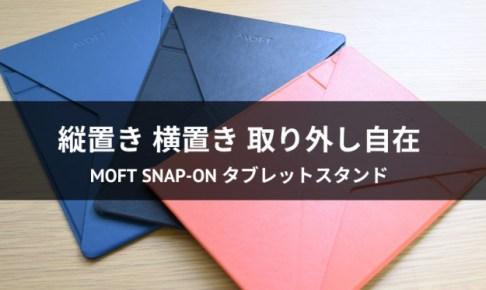 MOFT Snap-On タブレットスタンド