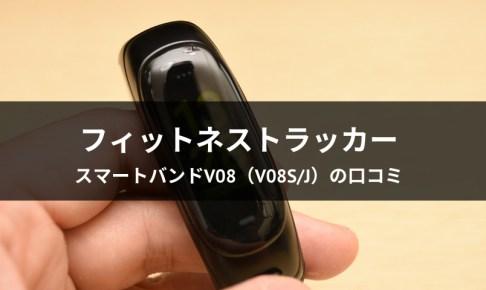 フィットネストラッカー・スマートバンドV08(V08S/J)レビュー