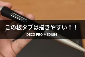 Deco Pro