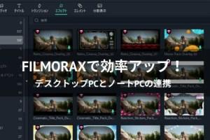 FilmoraX連携技レビュー