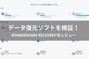 Wondershare Recoverit (リカバリット)