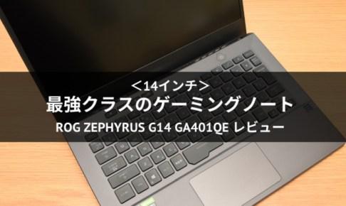 ROG Zephyrus G14 GA401QE