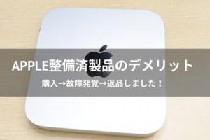 Apple 整備済製品のデメリットとは?