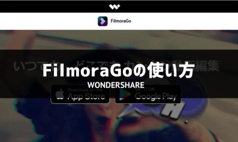 FilmoraGoの使い方