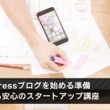 WordPressブログを始める準備|初心者も安心のスタートアップ講座