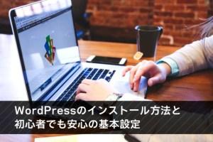 WordPressのインストール方法と初心者でも安心の基本設定