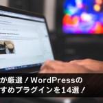 プロが厳選!WordPressのおすすめプラグインを14選!