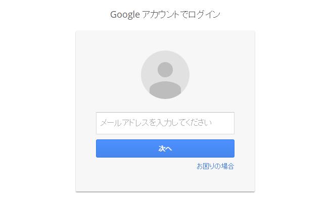 Googleアナリティクスへのログイン