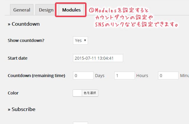 WP Maintenance Modeのカウントダウンの設定