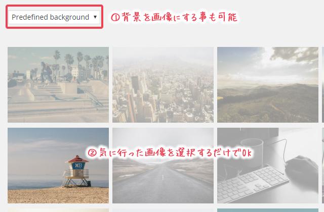 WP Maintenance Modeの背景画像の設定