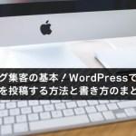 ブログ集客の基本!WordPressで記事を投稿する方法と書き方のまとめ!