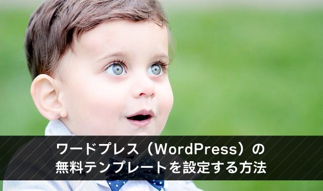 ワードプレス(WordPress)の 無料テンプレートを設定する方法