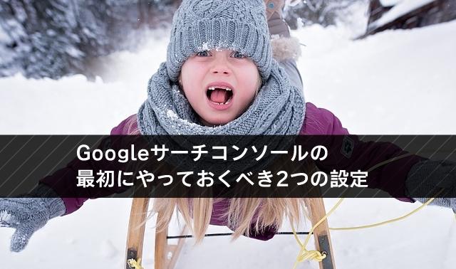 Googleサーチコンソールの 最初にやっておくべき2つの設定