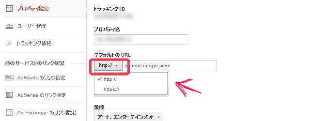 Analyticsのプロパティからデフォルトの URL
