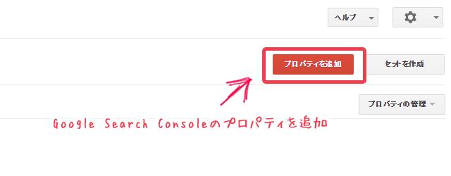 SearchConsoleのプロパティを追加