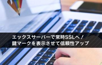 エックスサーバーで常時SSLへ! 鍵マークを表示させて信頼性アップ
