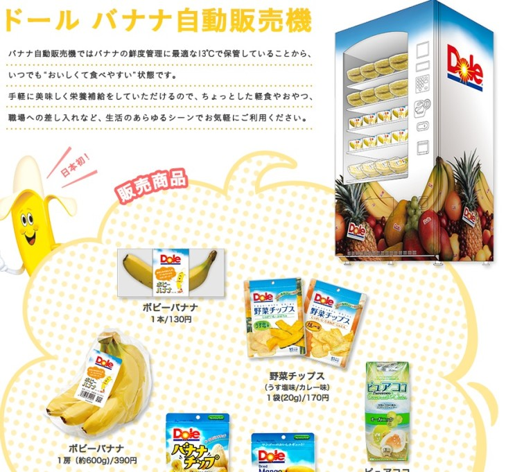 Dole banana vending machine