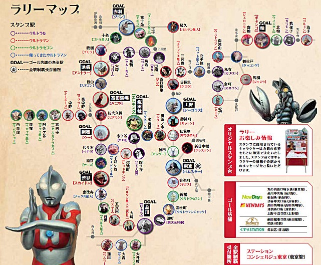 Ultraman at JR stations