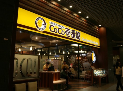 cococurry5