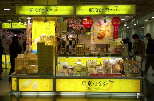 Tokyo Banana1