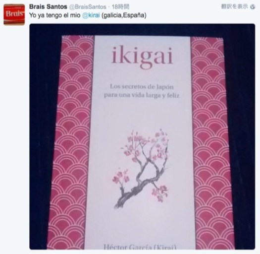 ikigai25