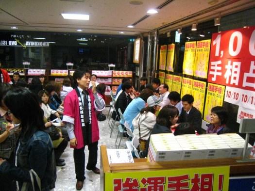 japanesehandreading3