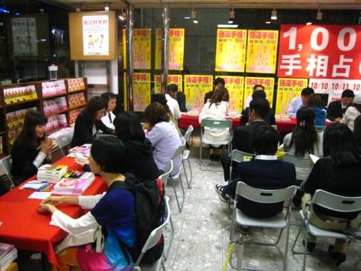 japanesehandreading9