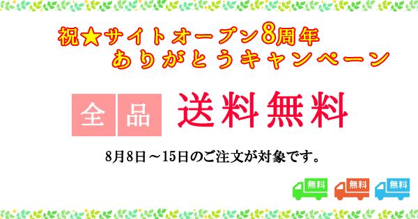 8周年送料無料キャンペーン
