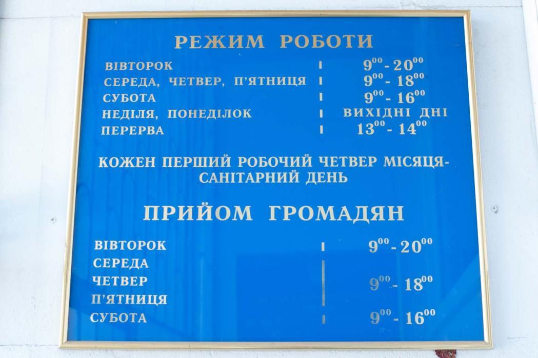 График работы Днепровского ЗАГСа в Киеве