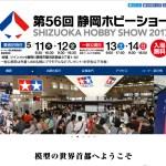 静岡と言えば玩具の県「第56回静岡ホビーショー」開催
