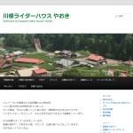 静岡の秘境の入り口である川根にライダーハウスができる!