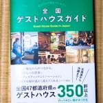 緑のゲストハウスデータベース本